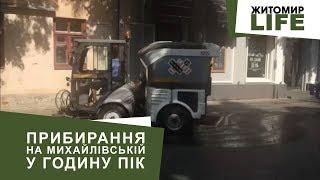Підмітально-прибиральні машини на Михайлівській у Житомирі працюють у годину пік