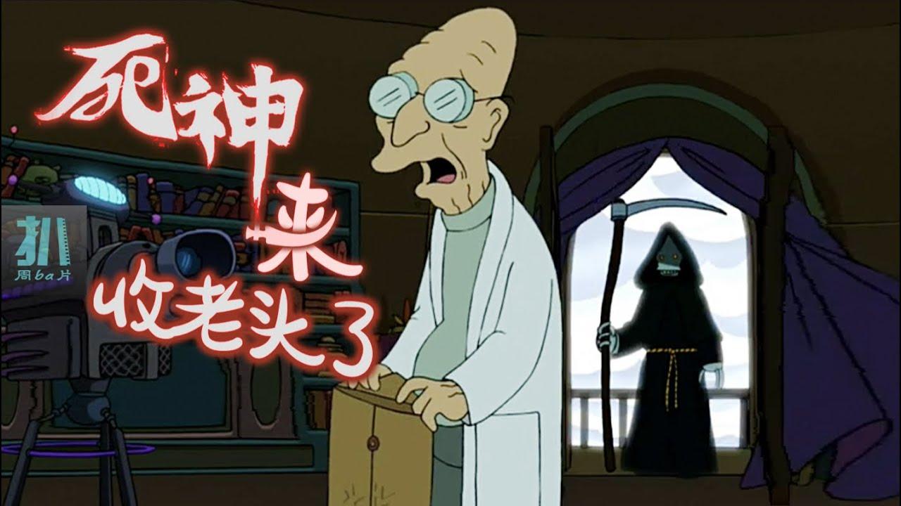 【扒】老人活到160岁,要被带走关进小盒子!《飞出个未来》之老无所依