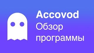 Accovod – краткий обзор программы мультиаккаунт