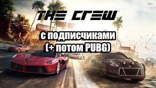 The Crew - с подписчиками (+ потом PUBG)