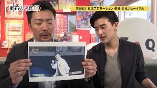 第86回のゲストは、石原プロモーション所属の俳優・岩永ジョーイさん。 ...