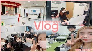 하나컴퓨터학원_Vlog_Day1