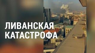 Реакция на трагедию в Ливане | АМЕРИКА | 05.08.20