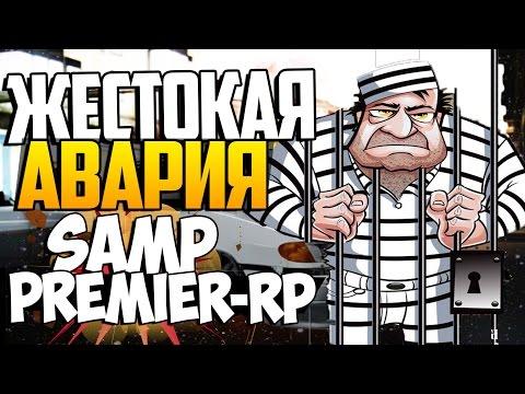 SAMPPREMIER-RP - ЖЕСТОКАЯ АВАРИЯ  5 2 Сезон