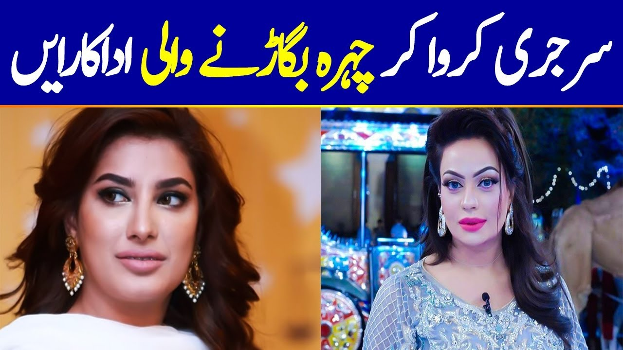 pakistani actresses who look horrible after plastic surgery | before and  after comparison