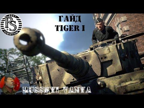 Post Scriptum - Гайд для новичков. Как играть, обучение, основы игры за экипаж танка Tiger.