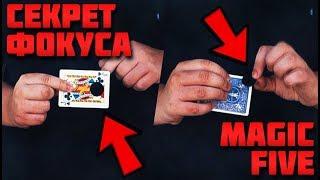 СЕКРЕТ ФОКУСА MAGIC FIVE / ТОП 3 САМЫЕ ЭФФЕКТНЫЕ ФОКУСЫ С КАРТАМИ
