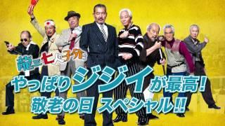 映画「龍三と七人の子分たち」が9月21日(月)「敬老の日」に贈るスペシ...