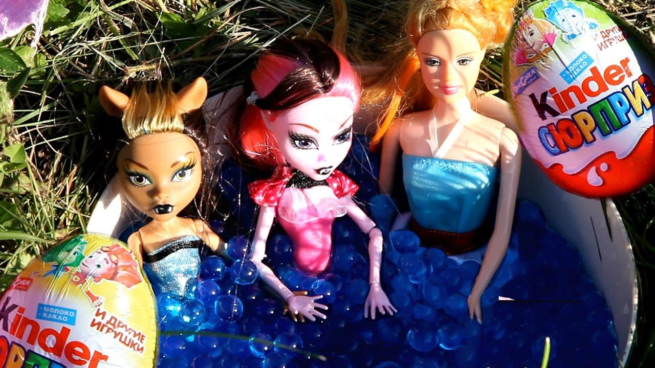 Монстер хай куклы в бассейне