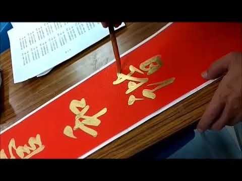 王興華老師書法教學春聯一