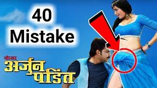 Yodha Arjun Pandit ( 40 Mistake ) Pawan Singh, Nehashree | New Bhojpuri Movie 2018