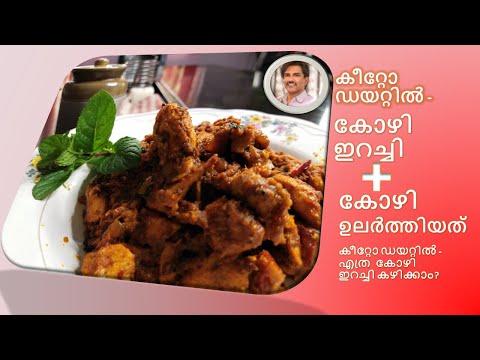 Keto chicken Malayalam | Chicken Ularthiyathu | കോഴി ഇറച്ചി കീറ്റോ ഡയറ്റിൽ | കീറ്റോ കോഴി ഉലർത്തിയത്