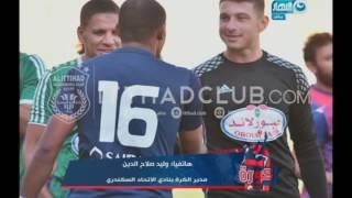 كورة كل يوم | مداخلة ك وليد صلاح الدين و يشرح اسباب الهزيمة أمام بتروجت