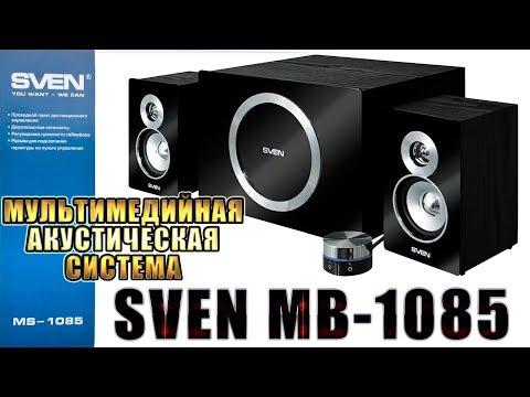 Акустическая система SVEN MB-1085 - Лучшие колонки с сабом для дома