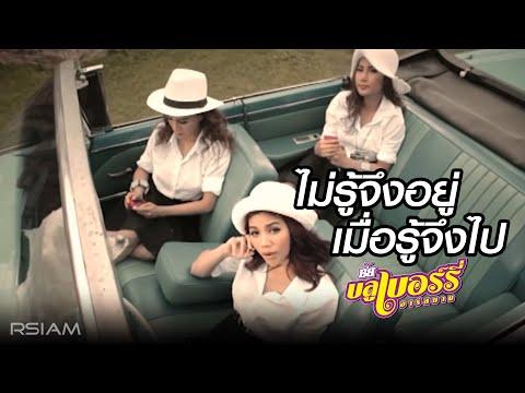 ไม่รู้จึงอยู่ เมื่อรู้จึงไป : บลูเบอร์รี่ อาร์ สยาม[Official MV]