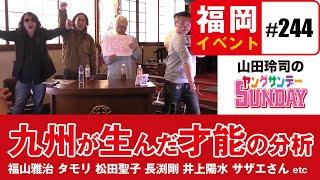 後半はこちら ▷https://www.nicovideo.jp/watch/1579678862 山田玲司のヤングサンデー毎週土曜19時よりニコニコ生放送 ▷https://ch.nicovideo.jp/yamadareiji ディス.