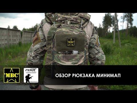Обзор Рюкзак Минимап MiniMap ( арт. К08 ) MBC, Россия