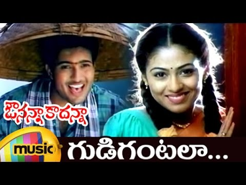 Avunanna Kadanna Telugu Movie Video Songs | Sada | Uday Kiran | Mango Music