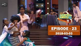 Hiru Super Hero | Episode 23 | 2018-03-03 Thumbnail
