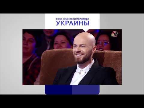 Итоги 2018 - Союз армян Украины