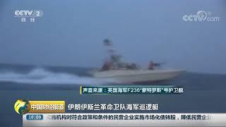 [中国财经报道]伊朗公布最新英国油轮被扣视频| CCTV财经
