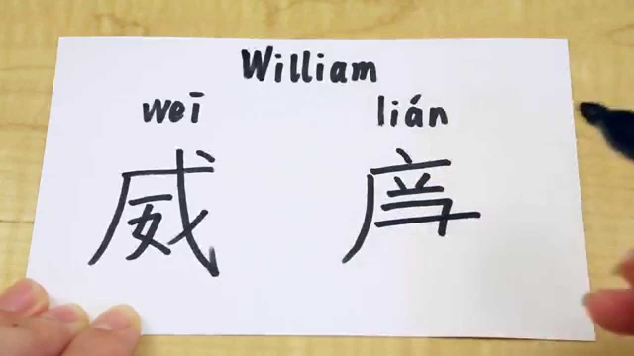 How to write the name william in chinese youtube expocarfo Gallery