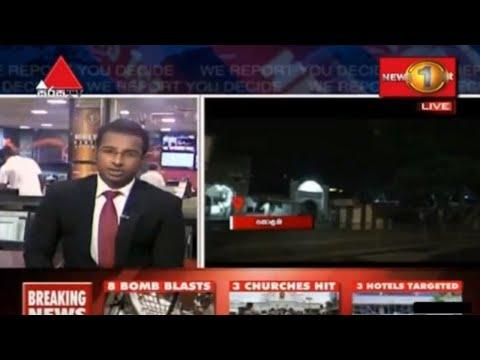BREAKING NEWS - විශේෂ ප්රවෘත්ති - விசேட செய்தி (2019-04-22)