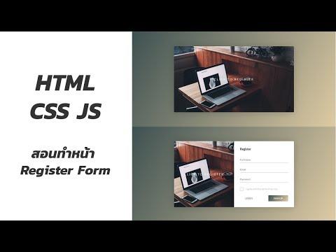 HTML CSS JS - สอนทำหน้า Register Form สวยๆ