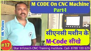 Learn CNC part 17 / Details of M Codes / आओ CNC सीखे भाग 17 / M code on CNC machine