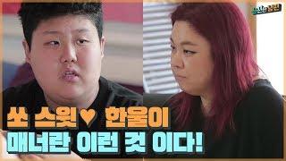 쏘 스윗~♥ 첫째 한울이가 말하는 매너란?! [신션한 남편] 8회
