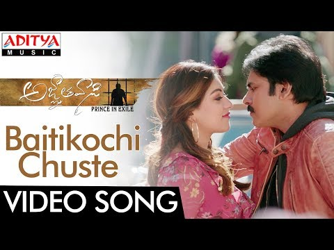 Baitikochi Chuste Video Song ||...