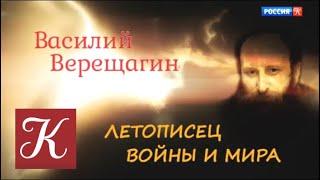 Василий Верещагин. Летописец войны и мира. Документальный фильм 2018