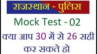Rajasthan Police Constable Exam Mock Test - 02 | Top 30 Most important GK question