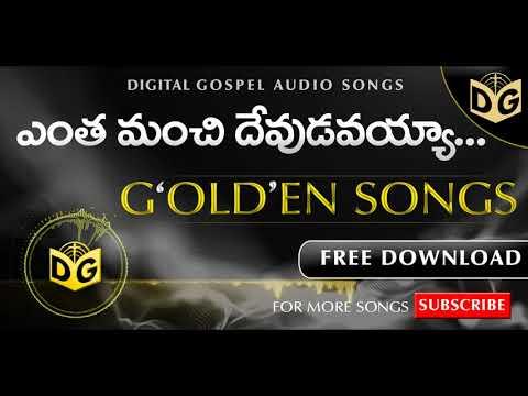 Entha manchi Devudavayya Audio Song    Telugu Christian Old Songs    Golden Songs    Digital Gospel