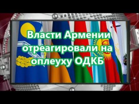 Власти Армении отреагировали на оплеуху ОДКБ