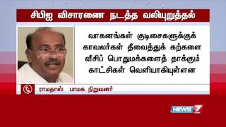 CBI must investigates Chennai violence and police brutality : Ramadoss | News7 Tamil