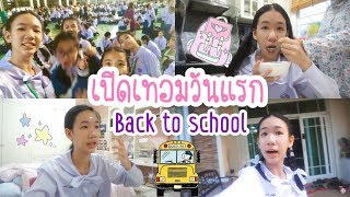 เปิดเทอมวันแรก Back to school ขึ้นม.2 แล้ว [Nonny.com]