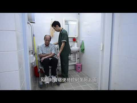 协助坐便椅的长者到厕所如厕 (简体)