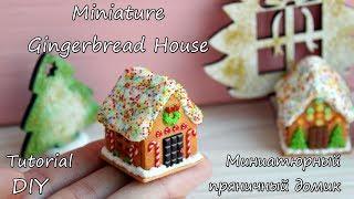 Miniature Christmas Gingerbread House.Tutorial. DIY. Polymer clay. Миниатюрный пряничный домик.