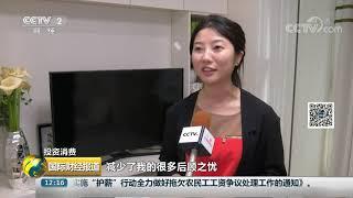 [国际财经报道]投资消费 韩国单身女性家庭猛增 女性消费市场扩容  CCTV财经
