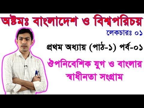 1. Class 8 Bangladesh And Global Studies Chapter 1 (Part-01) ll JSC Bangladesh & Global Studies