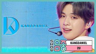 Cover images [쇼! 음악중심] 강다니엘 -2U (KANG DANIEL -2U) 20200404