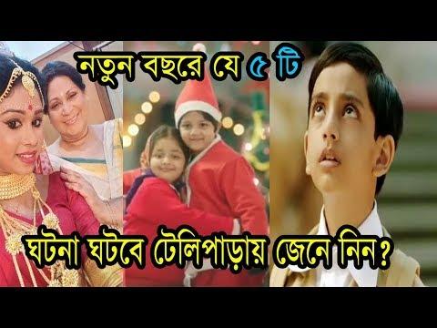 নতুন বছরে যে ৫টি ঘটনা ঘটবে টেলিপাড়ায় জেনে নিন   Bengali Tv Serial Five Latest News In New Year