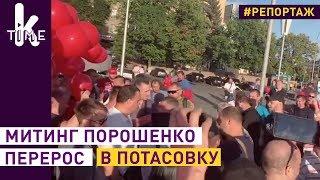У Порошенко в Харькове подрались из-за шаров