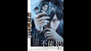 『不能犯』/2月1日(木)公開 公式サイト:funohan.jp 配給:ショウゲー...