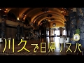 ホテル川久 南紀白浜温泉 日帰りスパspa / ランチ【 Travel Japan うろうろ和歌山 】…