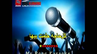 خلينا لوحدينا -- عمرو دياب كاريوكي جديد Arabic karaoke