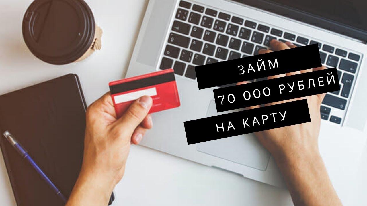 Займ на карту 70000 онлайн без отказа