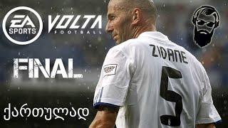 FIFA 21 PS4 VOLTA ქართულად ნაწილი 4 მატჩი ლეგენდებთან