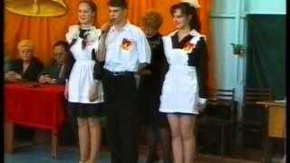 г. Знаменск. СШ №235 Последний звонок. 1999 г.